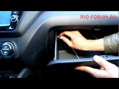 как снять переднюю панель на киа рио 2012